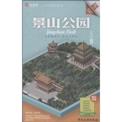 景山公園金松鼠9787503251566中國旅游出版社