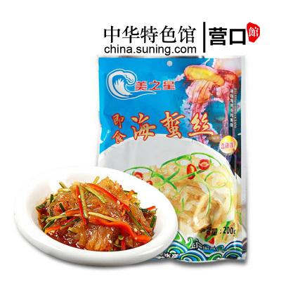【中華特色】營口館 瀅輝 涼拌即食海蜇絲200g袋裝 海蜇皮即食海鮮 東北