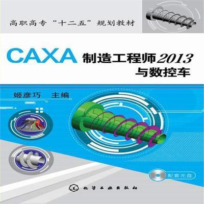 CAXA制造工程師2013與數控車(附光盤) 姬彥巧 9787122221841 化學工業出版