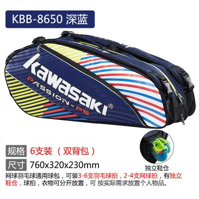 /羽毛球包男女运动多功能背包6支装球狂8650