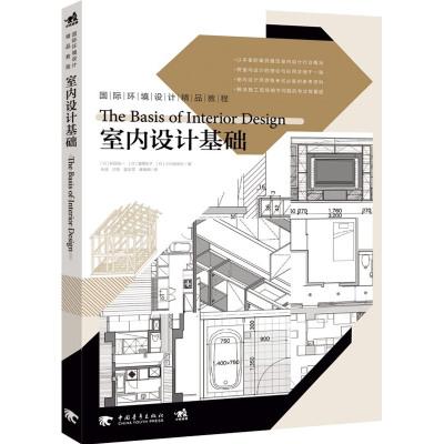 正版 室內設計基礎(國際環境設計精品教程) 室內設計書籍 家居空間裝飾裝修教程 室內設計結構資料集 裝修規范圖集建筑大全