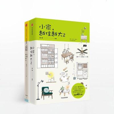 小家,越住越大(套装2册) /逯薇/中信出版社