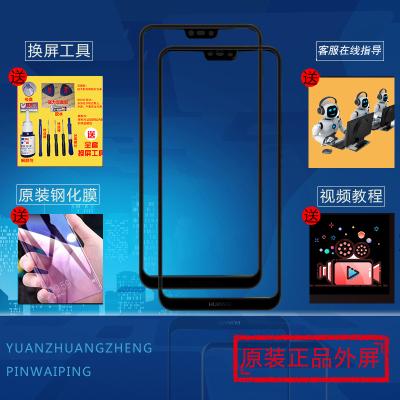 华为Nova青春版Nova2 2s 2plus 3 3i 3e手机外屏幕玻璃换总成 Nova2s外屏【颜色备注】+工具+