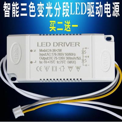 led吸頂燈電源恒流驅動器三色分段控制水晶整流器雙色變光變壓器 三色分段方形隔離(24-36wx1)