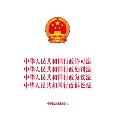 中華人民共和國行政許可法、中華人民共和國行政處罰法、中華人民共和國行政復議法、中華人民共和國行政訴訟法
