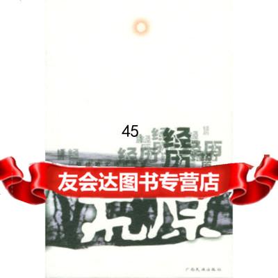 【9】經歷荒原97836347335敏歧,廣西民族出版社 9787536347335