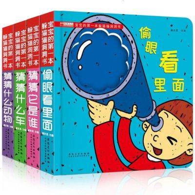 偷偷看里面奇妙洞洞書 幼兒早教書嬰兒書籍0-1-3歲撕不爛視覺啟蒙繪本卡片兒童圖書寶寶觸摸認知防水可咬3d立體小手翻翻書