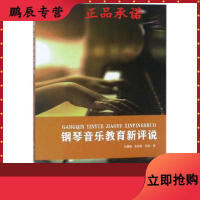 钢琴音乐教育新评说9787569300277
