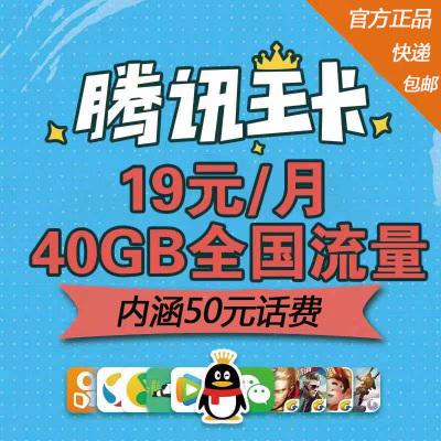 中国联通 流量卡无限流量卡4g手机卡电话卡纯流量卡不限量大王卡全国通用不限速无线上网卡0月租卡 腾讯大王卡