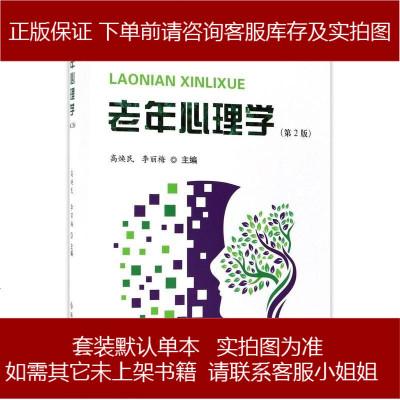 老年心理学(第版)/老年医学丛书 编者 科技文献 9787518926978