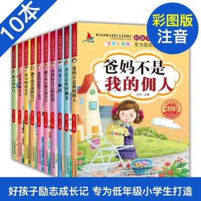 爸媽不是我傭人我的全套10冊本正版帶拼音注音版好孩子勵志成長記日記兒童故事書辦法總比問題多三二一年級小學生課外閱讀必讀書