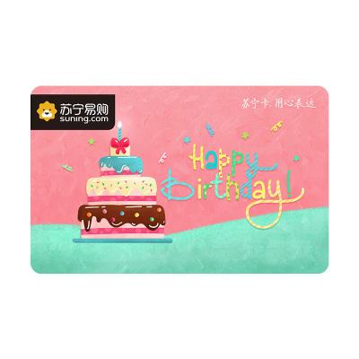 【苏宁卡】生日卡主题(实体卡)