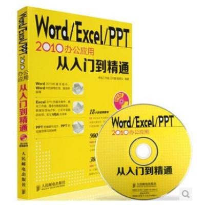 正版 Office2010中文版辦公自動化應用軟件從入到精通word ppt excel制作函數表格教程教材大全書 學