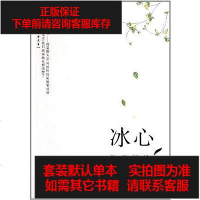 【二手8成新】冰心作品精選 9787540319915