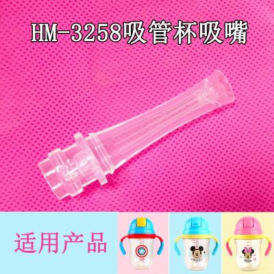 迪士尼HM3258型號水杯吸嘴配件寶寶吸管杯可用硅膠 吸嘴配件單個裝