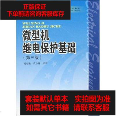 【二手8成新】微型機繼電保護基礎 9787508359373