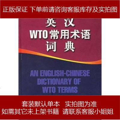 英漢WTO常用術語詞典 葉興國 上海外語教育出版社 9787810952217
