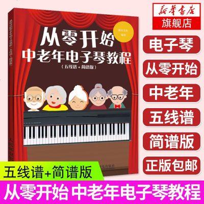 從零開始 中老年電子琴教程 五線譜 簡譜版 電子琴初學入書籍 簡單實用電子琴教程 中老年學音樂實用教程 電子琴初學