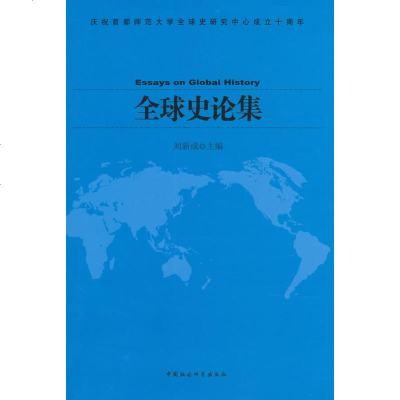 0910全球史論集