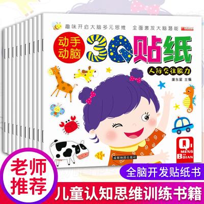 全10冊兒童趣味貼紙書 2-3-4-5-6歲寶寶益智貼貼畫益智早教 幼兒全腦智力開發 左右腦潛能激發 小手工游戲3Q貼紙