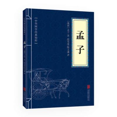孟子(中華國學經典精粹·儒家經典必讀本)