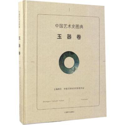 中國藝術史圖典(玉器卷)