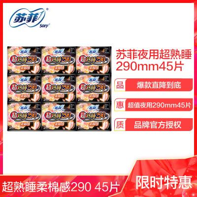 蘇菲(SOFY)衛生巾45片 夜用超熟睡超薄柔棉感組合整箱290mm套裝