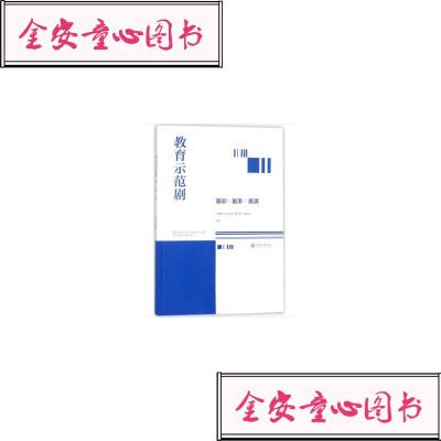【单册】[正版]教育示范剧:基训?剧本?表演/ 上海交通大学出版社