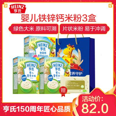 【赠手口湿巾&亨氏特制礼袋】 Heinz亨氏经典铁锌钙营养米粉2口味3盒400g/盒 辅食添加初期以上 宝宝辅
