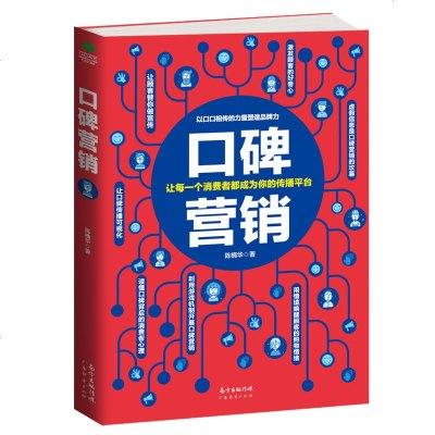 正版現貨 口碑營銷 市場營銷學書籍 廣告營銷 網絡營銷管理書籍