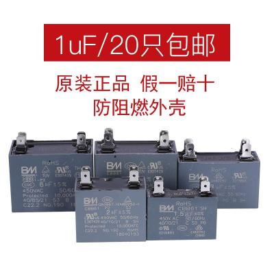 豆樂奇(douleqi)空調外機風扇電容cbb61壓縮機啟動電容通用外機風機電容 原廠配套雙插片1UF