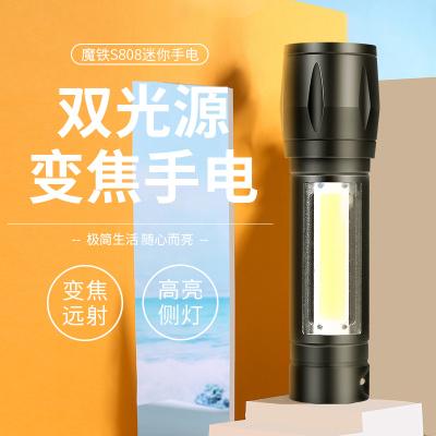 魔铁(MOTIE)手电筒强光 充电远射小型 多功能变焦COB迷你手电户外应急灯系列