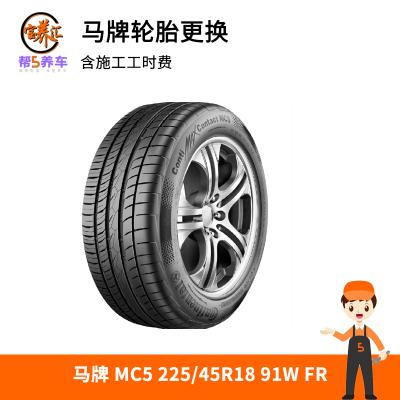 【寶養匯-全國包郵包安裝】馬牌 MC5 225/45R18 91W FR