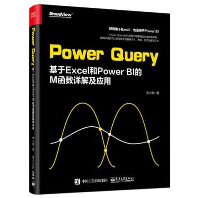 Power Query:基于Excel 和 Power BI的M函數詳解及應用