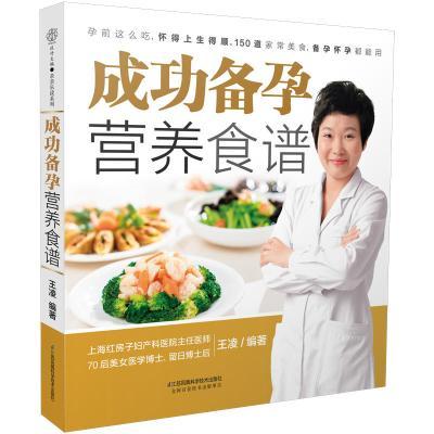 成功備孕營養食譜(漢竹)