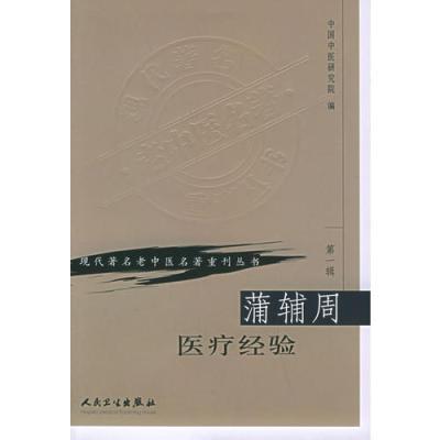 現代著名老中醫名著重刊叢書(第一輯)·蒲輔周醫療經驗