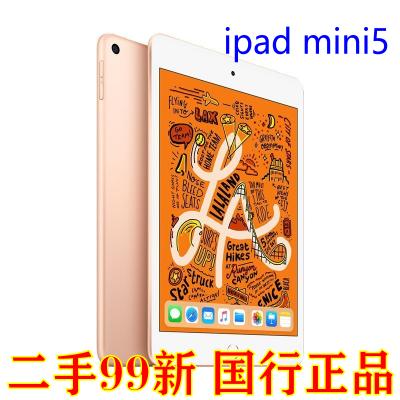 【二手99成新】iPad mini5平板電腦64G 蘋果迷你5平板電腦 7.9英寸 金色 國行wifi版 聯保