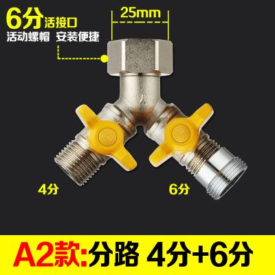 闪电客6分活接头三通一分两路开关水管分流分水器洗衣机水龙头铜球阀 A2款:分路4分+6分