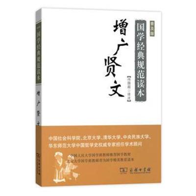 全新正版 增廣賢文(普及版)(國學經典規范讀本)