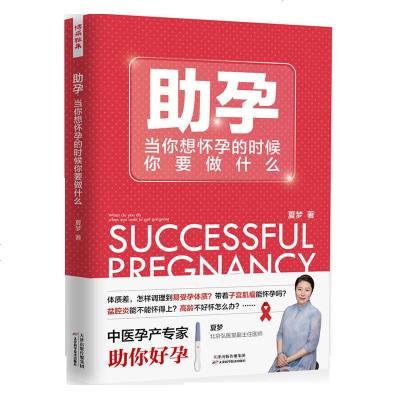正版 助孕 當你想懷孕的時候你要做什么 夏夢著 本書詳盡介紹了有關備孕 懷孕的相關知識,從如何調理體質,如何治療婦科