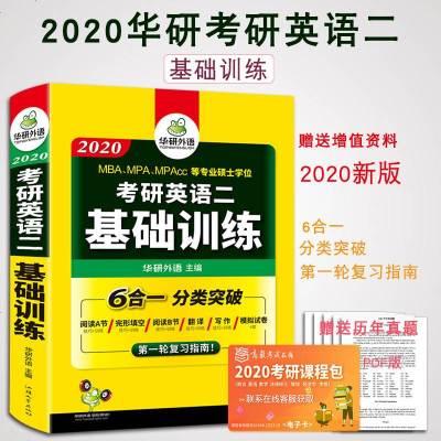 【 正版】2020考研英語二基礎訓練 閱讀理解完形填空翻譯寫作模擬試卷 管理類聯考綜合能力英語二專項突破 華研外語