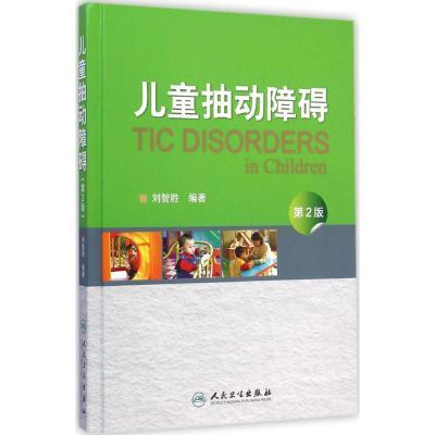 正版 儿童抽动障碍 刘智胜 编著 人民卫生出版社 9787117199612 书籍