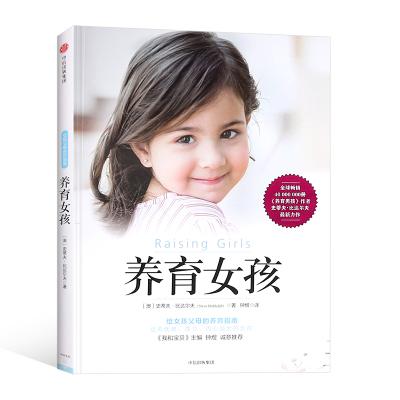 正版 養育女孩 作者史蒂夫比達爾夫寫給女孩父母的書 家庭教育育兒百科書籍 培養聰慧優雅堅強獨立內心強大的女兒
