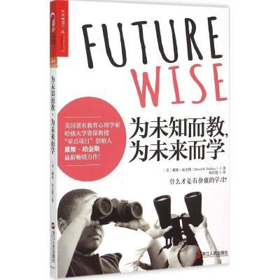 為未知而教,為未來而學 (美)戴維·珀金斯(David N.Perkins) 著;楊彥捷 譯 著 文教 文軒網