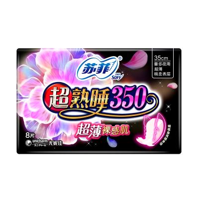 苏菲(SOFY)超熟睡超薄随心翻夜用卫生巾棉柔表层350 8P