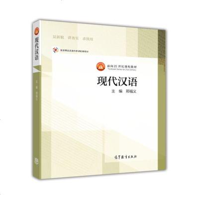 0715现代汉语-邢福义