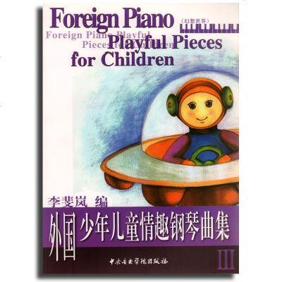 正版 外国少年儿童情趣钢琴曲集 幻想世界(3) 中央音乐学院