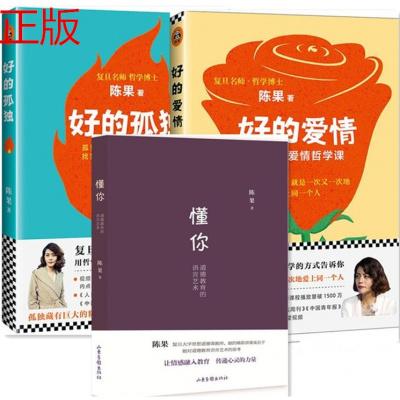 復旦名師陳果作品3冊套裝:好的孤獨 +好的愛情+懂你 復旦名師陳果博士,用哲學的方式告訴你,孤獨的自己有多強大,怎樣的愛