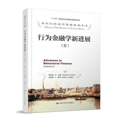 """行为金融学新进展(Ⅱ)(诺贝尔经济学奖获得者丛书;""""十三五""""国家重点出版物出版规划项目)"""