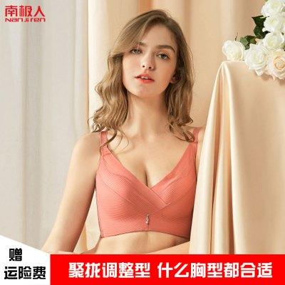 南極人內衣女無鋼圈小胸聚攏調整型性感女士收副乳胸罩薄款無痕文胸C5207
